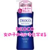 【DEOCO】女の子の匂いを化学する『第五章 DEOCOの成分と女の子の匂い』
