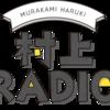 【BOOK NEWS】明日5日村上春樹DJ番組「村上RADIO-RUN&SONGS-」ON AIR!ネットやスマホで聴くには?