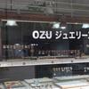 わたしここにいますー!OZUジュエリー工房のご紹介