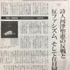 詩論集『「毒虫」詩論序説』書評①8月26日付朝鮮新報