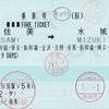 宇佐美→水城 乗車券