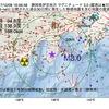 2017年10月08日 16時56分 静岡県伊豆地方でM3.0の地震