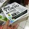 【英語】海外に住みながらTOEICを勉強する方法を考えてみた話