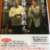 後藤・新渡戸を師と仰いだ台湾の李登輝元総統