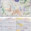 Le Japonの宿  L'Alchemiste