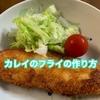 揚げ時間3分!! カレイのフライの簡単レシピ