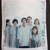 171123 すべての四月のために @東京芸術劇場 プレイハウス