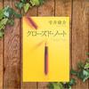 【残されたノート】〝クローズド・ノート〟雫井 脩介―――ノートの持主と見つけた彼女の奇妙な関係