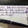 【万年筆・インク】妻のねこ日記・2020年05月第2週!【猫イラスト】