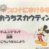 1月30日「おうちスカウティングpart 6」
