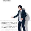 中村倫也company〜「24時間・・ニュース」