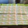 【株優生活】ワタミの株主優待券が届きました