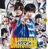 絶対観るべき映画『バクマン。』あらすじ・キャスト・評価 佐藤健・神木隆之介主演の大人気漫画の実写映画化