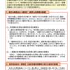 地方公務員法及び地方自治法の一部を改正する法律案概要