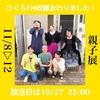 「親子展」さくらFMに出演!
