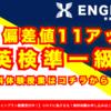 顧客満足度No1の難関大学向け英語塾とは!?