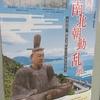 駿河の南北朝動乱展@藤枝市郷土博物館・文学館