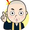 083 お寺さんの困りごと解決プロジェクト第3弾・構想中!