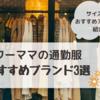 ワーママの通勤服おすすめブランド3選×サイズ感とおすすめアイテムも紹介