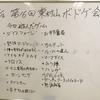2017年8月20日(日) 第17回東村山ボードゲーム会 13:00〜21:30 (募集終了)