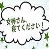 【創作小説】女神さん、寝てください!③