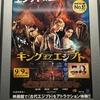 「キング・オブ・エジプト」 MX4D TOHOシネマズ新宿