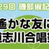 第29回 磯部俶記念『遙かな友に』道志川合唱祭中止 !