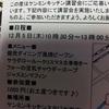 横浜市鶴見区の #ケンミン食品 の東京支店で神戸を喰らう
