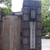 浜離宮恩賜庭園 抹茶と和菓子が楽しめる徳川将軍家の庭園