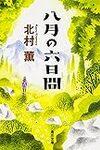 『八月の六日間』北村薫