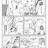 妊活記録99〜130 (まとめ読み)