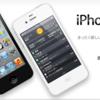 iPhone3GSユーザーはiPhone4Sに移行すべきか?比較検討用の詳細チャートまとめ
