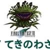 【PS】ファイナルファンタジー VII (7) てきのわざ (1997年) 【PS Final Fantasy VII (7) Enemy Skill】