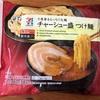 セブンイレブン チャーシュー盛 つけ麺 進化してた!