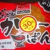 ぐしけんパンの「どてっぺん(最頂点)かれーパン」 185−30+税円(「サンエー為又店」) #LocalGuides