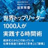 【Books】「世界トップリーダー1000人が実践する時間術」