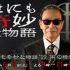 佐藤二朗「世にも奇妙な物語」山小屋の謎の男役でタモリと共演