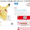 pokemon tea party第2弾はぬいぐるみ! 本日登場のゲーセン商品