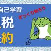 【僕のジャポ◯カ学習帳】租税条約をざっくり学ぼう