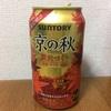サントリー  『京の秋 贅沢づくり』を飲む
