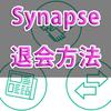 Synapse(シナプス)のサロン退会方法!