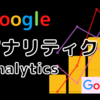 5分でわかる!Googleアナリティクスの登録と使い方について解説します!