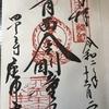 【御朱印】四天王寺 庚申堂に行ってきました|大阪市天王寺区の御朱印