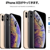 【最新】「iPhone XS / XS Max」「iPhone XR」のスペックや各キャリア予約日、価格まとめ