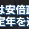 検察庁法改正、立憲・枝野氏「火事場泥棒だ」⇒安倍首相、今国会での成立が必要と反論【Yahoo掲示板・ヤフコメ抜粋】
