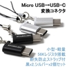 USB Type-Cのガジェットを漁る