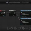 「Unreal Engine」コンソールコマンドで動画撮影