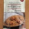 無印良品「ブラウンマサラ(海老のクリーミーカレー)」を食べてみました
