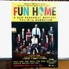 ミュージカル「FUN HOME  ある家族の悲喜劇」感想 〜 私はインクを介して父と対峙する 〜