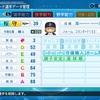 【パワプロ2020】【ミリマス】765ミリオンスターズ選手公開「桜守歌織」
